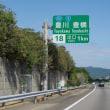 北海道ツー(帰路)