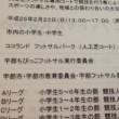 2月23日第4回宇部ちびっこフットサル大会(冬大会)開催!