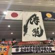 白蓮会館全日本