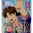 金田一少年の事件簿R(リターンズ) 14巻<完>