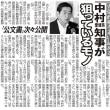 「公文書」次つぎ公開/安倍政権を追いつめる 中村愛媛県知事が狙っているもの・・・日刊ゲンダイ