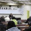 憲法9条を守る一宮市民の会が総会と森英樹さんの記念講演を開催