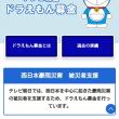 切なく悲しく遣る瀬無い夏の始まり 西日本災害基金