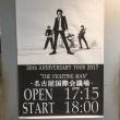 2017.9.23 エレファントカシマシ 30th ANNIVERSARY TOUR 2017