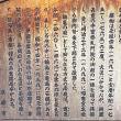 東福寺 その他の塔頭 2018.03.14