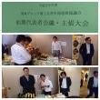 平成29年度関東ブロック商工会青年部連絡協議会