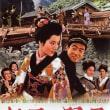 映画 Film137 『伊豆の踊子 (昭和38年)』
