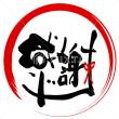 ○筆文字デザイン処こんにち和○10月セレクト筆文字デザイン/まとめ
