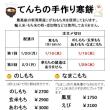 寒餅 スケジュール決定! 遅ればせ(^_^)