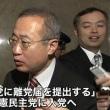 有田芳生議員が民進党・離党へ