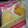 2017年7月 青森の思い出 #14 -イギリスフレンチトースト ハムたまご-