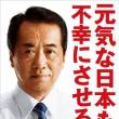 【震災】 菅首相、「日本は有史以来最大の危機に直面している」