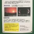 18/07/01  ひとっ走り所沢まで…。「ところざわ 星空フェスティバル に写真出して来ました!」