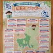 RDD(世界希少・難治性疾患の日)in岐阜