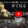車で見る「みなと大通公園」のイルミネーション