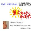8月のお知らせ(井手歯科医院)