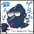 朝から鉄拳28号