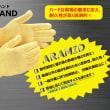 新商品の紹介、おたふく手袋さんのアラミド手袋『ハードハンド』。