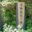 琵琶ケ滝【高知県奈半利町】
