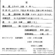 正田秀幸さんのご葬儀のお知らせ。