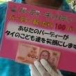 タイの母の日に 80万人の孤児のことも考えて!