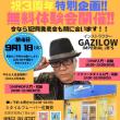 ㊗3周年!佐賀校無料体験会!9/11(火)「GAZILOW(IMPERIAL JB'S)」🌠