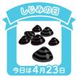 「シジミの日」!!「語呂合わせ」!!
