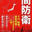 『日本版 民間防衛』(青林堂)浜口和久、江崎道朗、坂東忠信著 ハッカーに襲撃され情報やデータが盗まれている 中国と北朝鮮の「情報泥棒」の手口と、その防御策