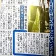 日刊スポーツ新聞社さんfacebook twitter ホームページ