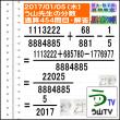算数・分数[ツイッター問題特集185]算太数子の算数教室【2017/08/19】算数合格トラの巻