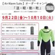 2017秋冬ウェットスーツオーダーフェア開催中!★LES