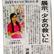 今日から宜野湾で「私たちは買われた」展です!児童買春の問題は歴史の経緯が深いのでしょうね!