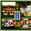 ぶらり旅・日光本町郵便局(栃木県日光市)