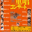 11月8日 オペラアリアと重唱コンサートのお知らせ