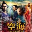 映画「空海 -KU-KAI- 美しき王妃の謎」 日本語字幕上映のご案内