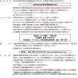 プリンスカップ2018第9回U14東日本バレーボール大会 開催決定!!