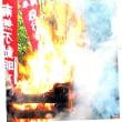 ゼロ磁場 西日本一 氣ぱわー開運引き寄せスポット 火炎役行者尊(1月22日)