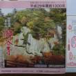 念願だった石川県小松市「那谷寺」へ。