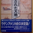 『アメリカ帝国の基礎知識』ー永久戦争の帝国ー 作品社 2004年 1-2-4