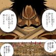 【まとめ】東の海編 0.大海賊時代の幕開け