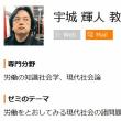 関西大学の宇城輝人教授らが『保守速報』のバナー撤去を要求!! →ジャーナリストの黒藪氏が暴露!!