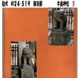 狛犬 No24-519 東京都     牛島神社 ①