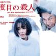 2017/9/9:映画「三度目の殺人」