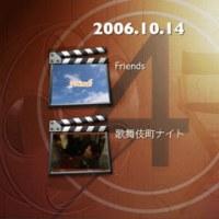 2006年10月14日 新宿歌舞伎町 かちゃーしー