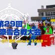 雪合戦エントリー27日正午より開始します!!