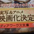 読書23(ビブリア古書堂の事件手帖 7)