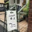 西荻窪ランチ 『ごはん魚正』 ・・・魚介フライで!