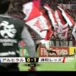 浦和FCがアジアチャンピオンに!