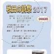 秋田の詩祭2017 10月14日開催