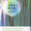 渡辺松男歌集『自転車の籠の豚』